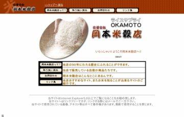 岡本米穀店