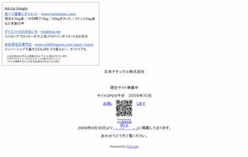 日本ナチュラル株式会社
