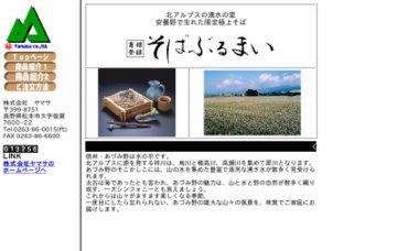 株式会社ヤマサ
