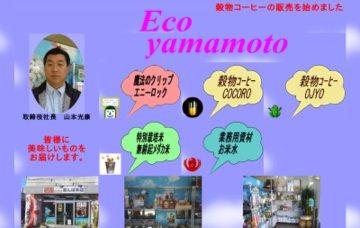有限会社ECO山本