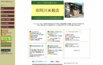 株式会社阿川米穀店