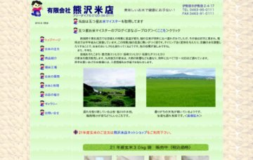 有限会社熊沢米店