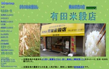 有田米穀店