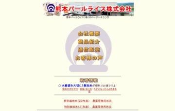 熊本パールライス株式会社